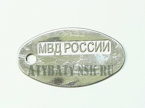 Жетон овал. (нерж. ст.) МВД России