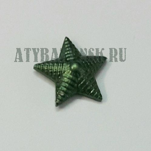 Звезда на погоны мет. 13 мм (рифленая) защ. (МО нов/обр, Росгвардия)