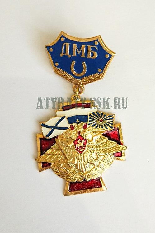 Медаль ДМБ с подковой (син.)