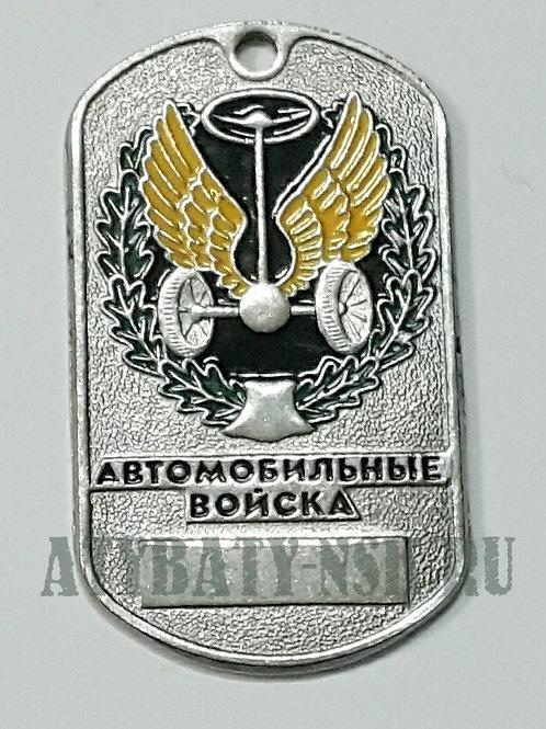 Жетон (нерж. ст., эмал.) Автомобильные войска