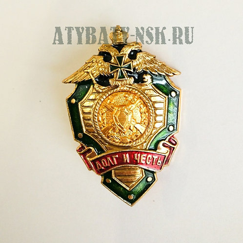 Значок мет. Долг и честь (зел. щит) с орлом ПВ и эмбл. ПВ