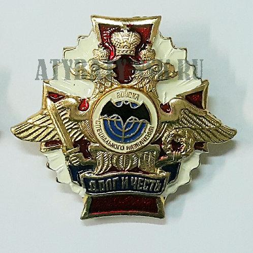 Значок мет. Войска спецназ (серия ДиЧ (бел. орел)