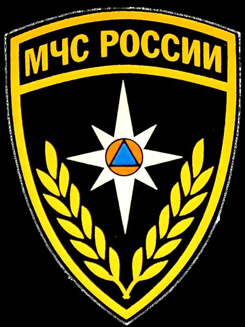 Нарукавный шеврон МЧС РФ (пластизолевый)