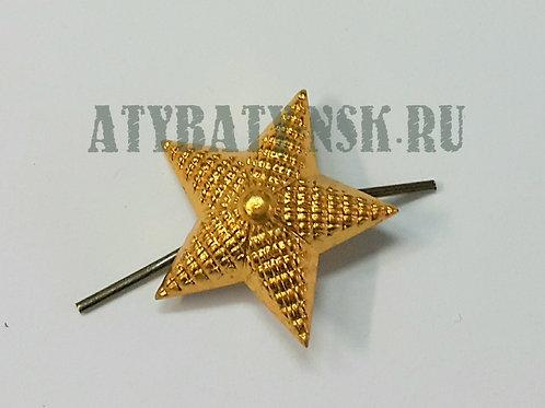 Звезда на погоны латунная 20 мм зол. рифленая