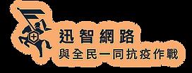 迅智與全民防疫_工作區域 1.png