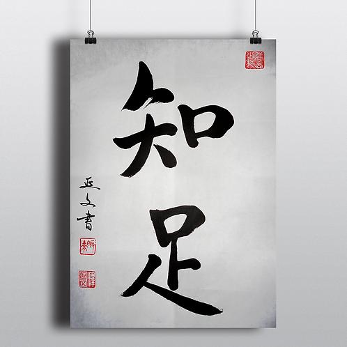 """Постер """"Удача и успех"""""""