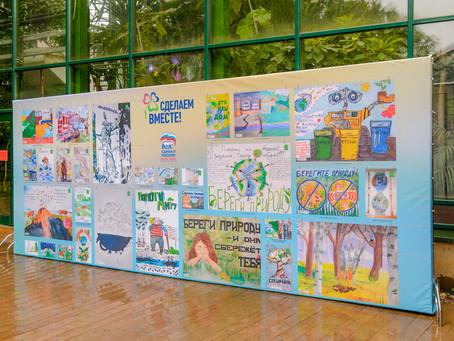 Конкурс экологического плаката