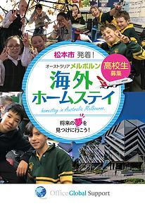 松本市ホームステイ チラシ 2019 cover.jpg