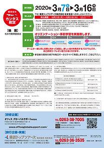 松本市ホームステイ チラシ 2019 back cover.jpg