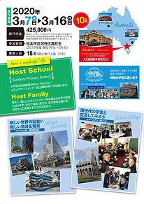 松本市ホームステイ チラシ 2019 page 1.jpg