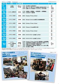 松本市ホームステイ チラシ 2019 page 2.jpg