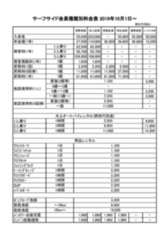 サーフサイド料金表 2019.10.01.jpg