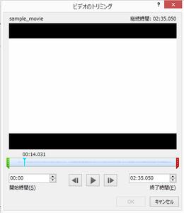 パワーポイント資料の動画のトリミング機能