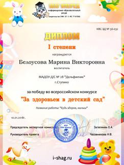 КВС-ЗД № 56-032-Белоусова Марина Викторо
