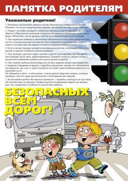 pamyatka_dlya_roditelej_po_pdd2