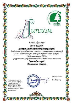 Гуляев Дмитрий, дс дельфинчик 28.jpg