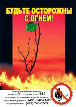 budte-ostorozhnymi_1