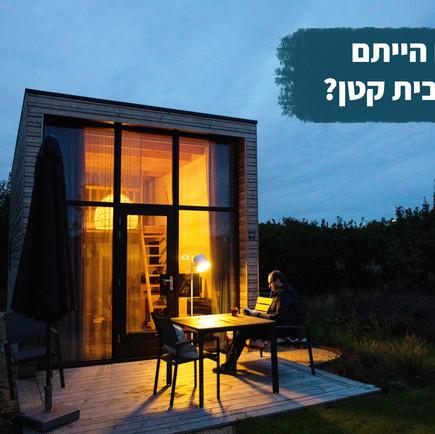 מהם היתרונות והחסרונות של לגור בבית קטן?