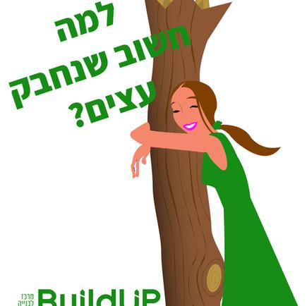 🌳 חיבוק עצים הוא בעצם חיבוק עצמי 🌳