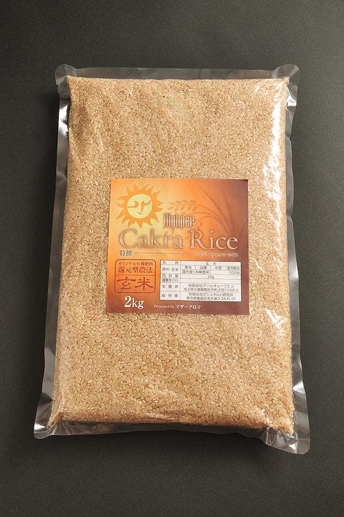 完全無農薬米チャクラ米™ 2㎏