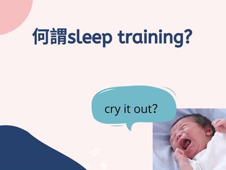 何謂sleep training?