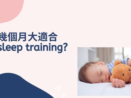 到底何時才適合教導小朋友睡覺?