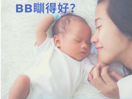 母嬰同床,BB真係瞓得好?