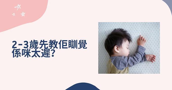 二至三歲才教小朋友睡覺會否太遲呢?