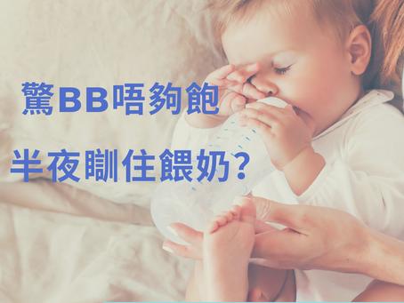 驚BB唔夠飽 半夜餵奶?