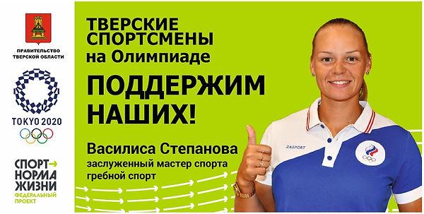 Степанова.jpeg