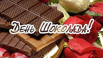 otkrytki-so-vsemirnym-dnem-shokolada-14.