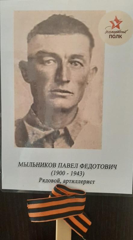 Мыльников Павел Федотович