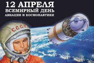 день космонавтики.jpg
