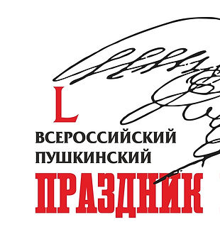 Праздник_поэзии_лого_фин5566.jpg