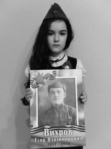 Григорьян Инга с прадедушкой Вихровым Егором Владимировичем