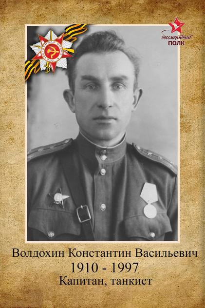 Волдохин Константин Васильевич