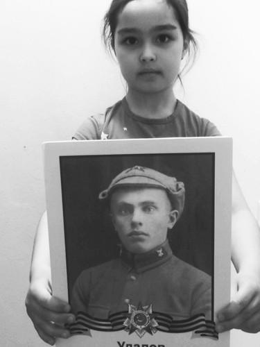 Касымова с прадедом Удаловым Максимом Семёновичем