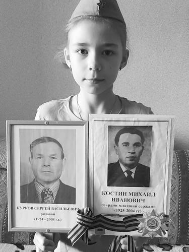 Громова Яна с прадедами Курковым Сергеем Васильевичем и Костиным Михайлом Ивановичем