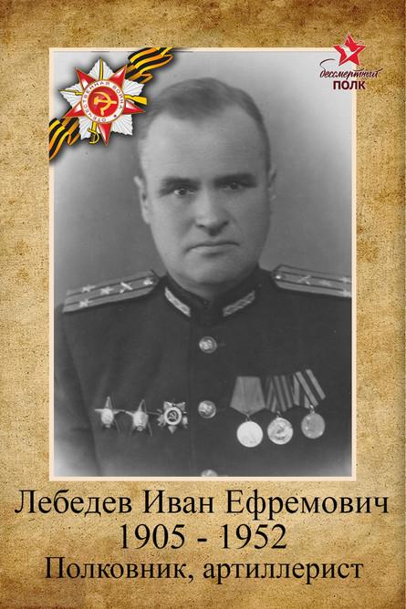 Лебедев Иван Ефремович