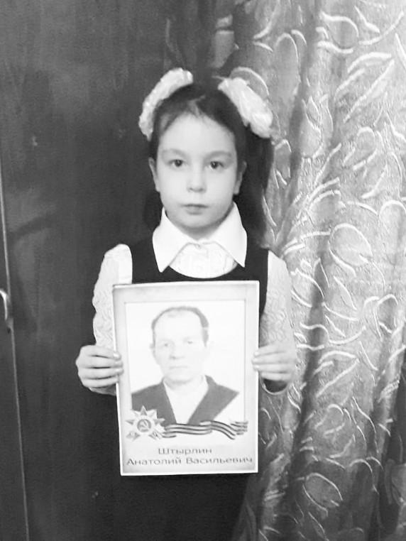 Кульчакова с прадедом Штырлиным Анатолием Васильевичем