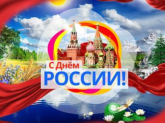 россия.png