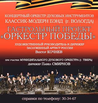 оркестр2.jpg