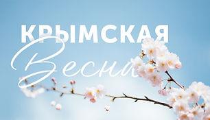 крымсская весна.jpg