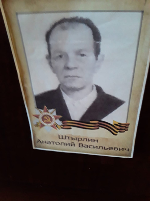 Штырлин Анатолий Васильевич
