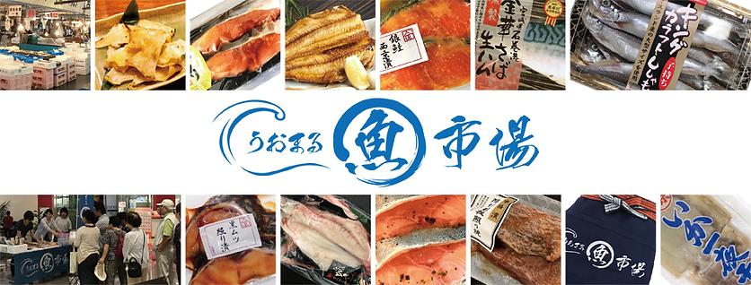 魚まる市場.png
