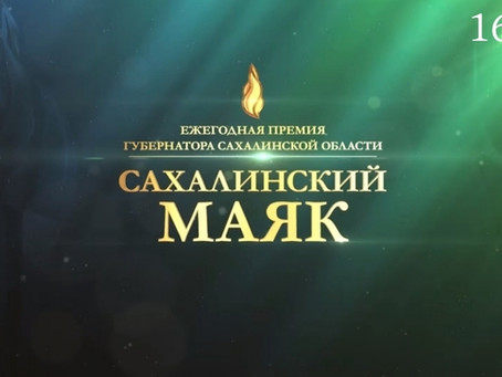 """Выдающихся сахалинцев приглашают подавать заявки на участие в премии """"Сахалинский маяк"""""""