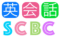 SCBC 英会話 のコピー.jpg