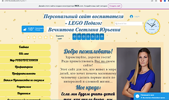 персональный сайт лего педагога.png