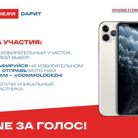 Розыгрыш IPHONE 11 Pro Max