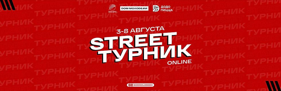 STREET ТУРНИК_баннер